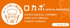 ロカボオフィシャルサイト